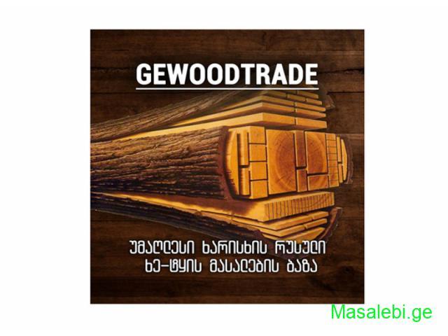 ხე-ტყის მასალის ბაზა - GEWOODTRADE